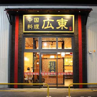 山形市の中国料理店「広東」です